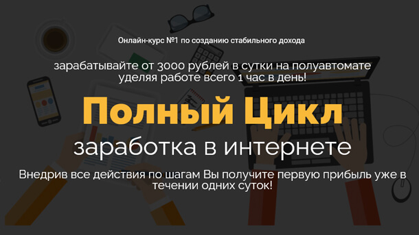 Read more about the article Полный цикл
