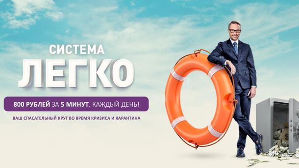 """Система """"Легко"""" (2020)"""
