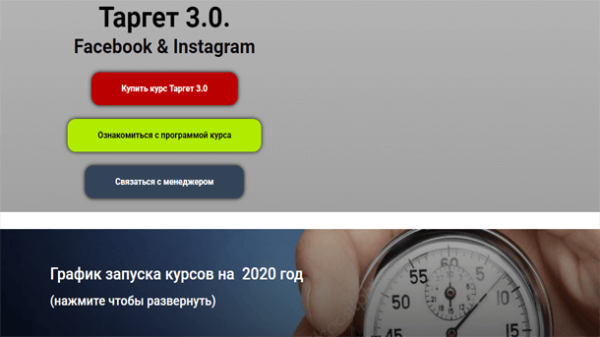Read more about the article Таргет 3.0. Facebook & Instagram