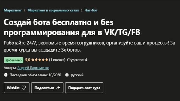 Чат-боты для автоматизации процессов в VK/TG/FB