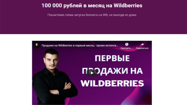 Read more about the article 100 000 рублей в месяц на Wildberries