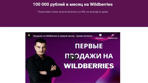 100 000 рублей в месяц на Wildberries