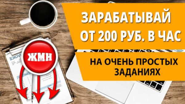 200 рублей в час на простых заданиях