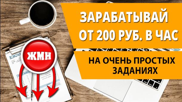 You are currently viewing 200 рублей в час на простых заданиях