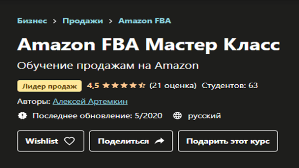 Read more about the article Amazon FBA Мастер Класс