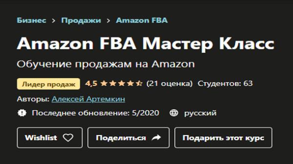 Amazon FBA Мастер Класс