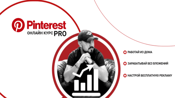 Read more about the article Pinterest PRO (2020)