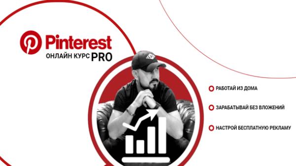 Pinterest PRO (2020)