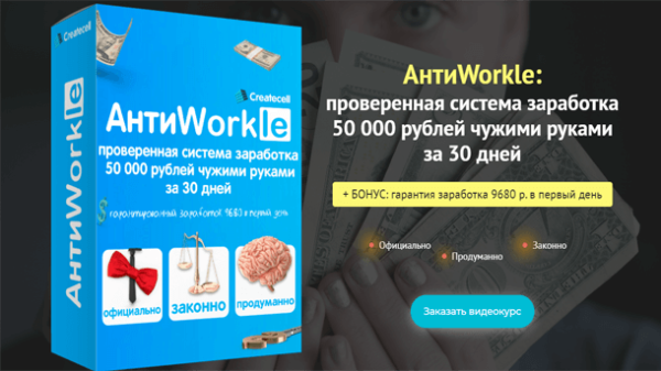 Read more about the article АнтиWorkle видео курс