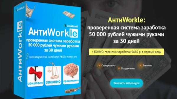 АнтиWorkle видео курс