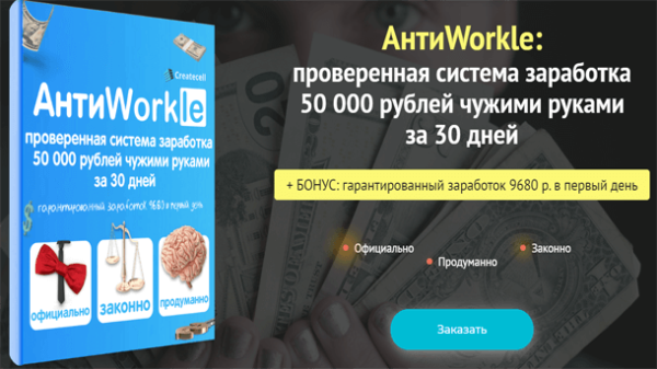 Read more about the article АнтиWorkle