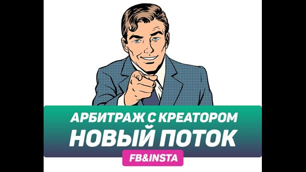 You are currently viewing Арбитраж с Креатором. Новый поток
