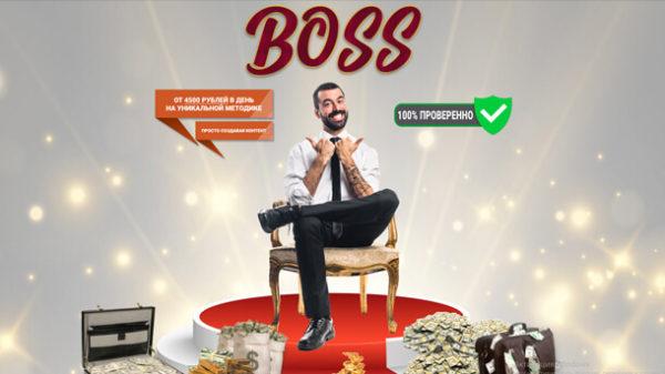 Босс — Заработок от 4500 рублей в день в автоматическом режиме