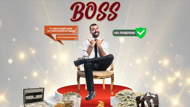 You are currently viewing Босс — Заработок от 4500 рублей в день в автоматическом режиме