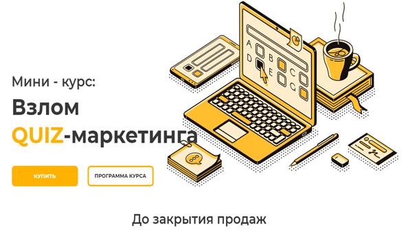 You are currently viewing Взлом QUIZ-маркетинга