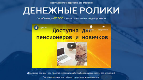 Read more about the article Денежные ролики