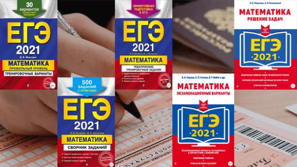 ЕГЭ 2021. Математика. Сборник