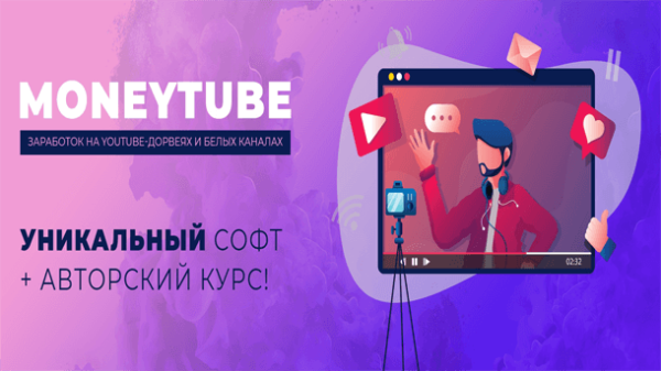 Read more about the article Заработок на YouTube-дорвеях и белых каналах