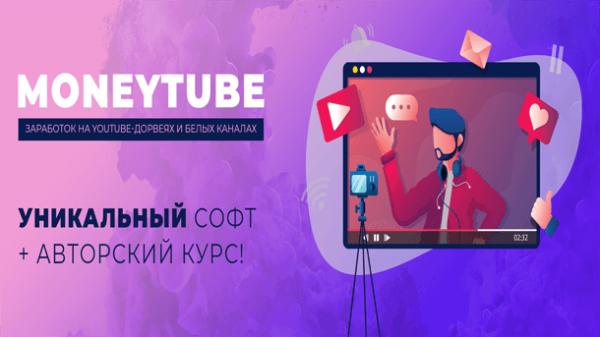 Заработок на YouTube-дорвеях и белых каналах