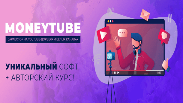 You are currently viewing Заработок на YouTube-дорвеях и белых каналах