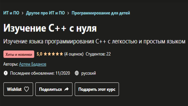 Read more about the article Изучение C++ с нуля