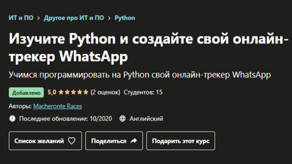 Read more about the article Изучите Python и создайте свой онлайн-трекер WhatsApp