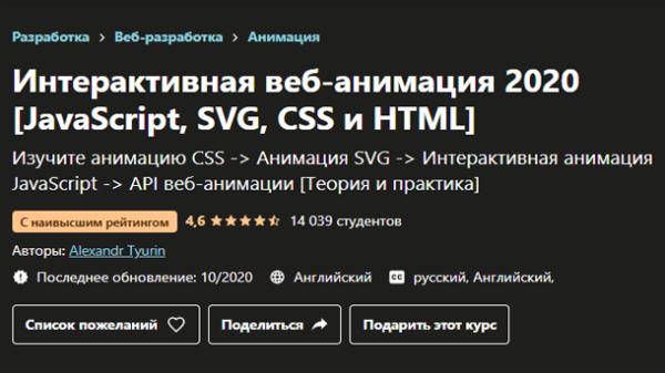 Интерактивная веб-анимация JavaScript, SVG, CSS и HTML