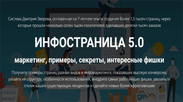 Read more about the article Инфостраница 5.0