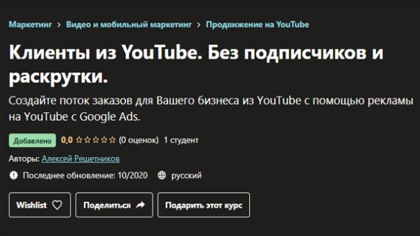 Read more about the article Клиенты из YouTube