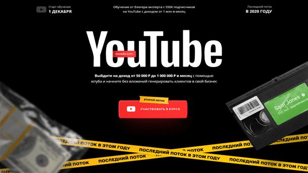 Курс по YouTube