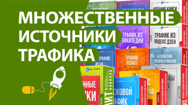 Read more about the article Множественные Источники Трафика
