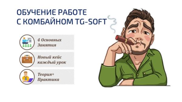 Обучение работе с комбайном TG Soft