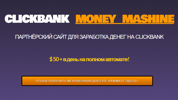 Read more about the article Партнёрский сайт для заработка денег на Clickbank