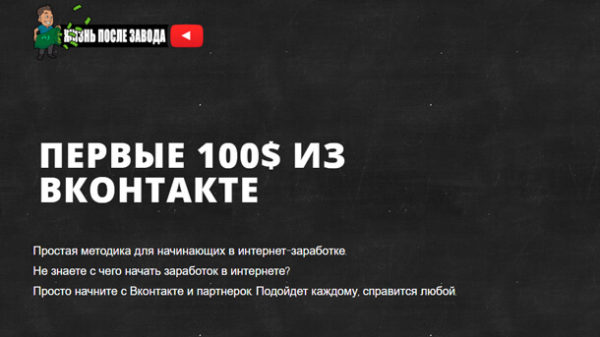 Первые 100$ из ВКонтакте