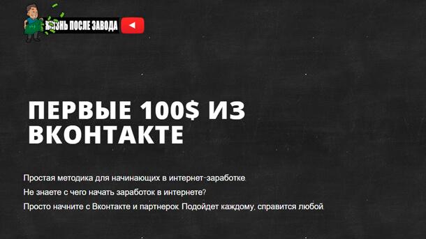 You are currently viewing Первые 100$ из ВКонтакте