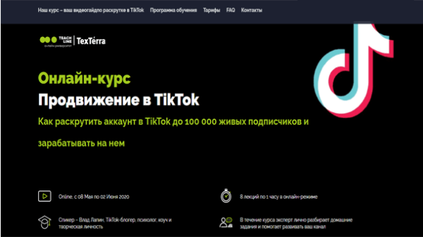 Read more about the article Взрывной TikTok для бизнеса