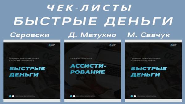 Чек-листы «Быстрые деньги»
