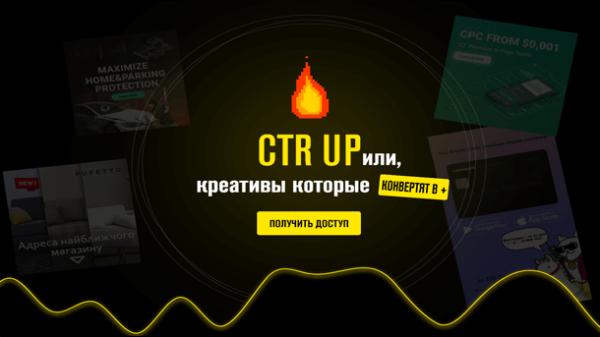 Read more about the article Ctr up или креативы которые конвертят в плюс