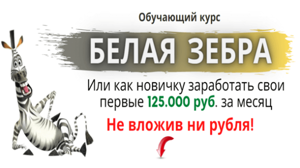 Read more about the article Белая Зебра