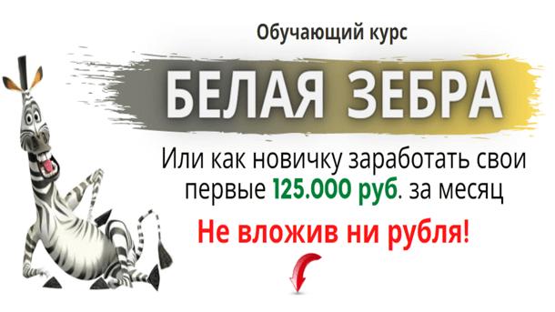 Белая Зебра