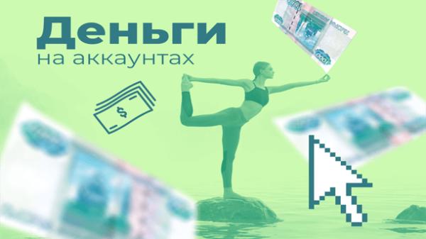 ВТОПЕ. Деньги на аккаунтах