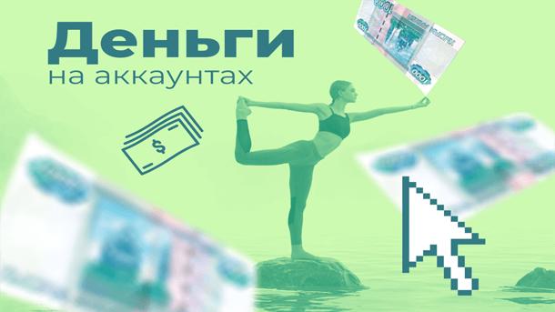 Read more about the article ВТОПЕ. Деньги на аккаунтах