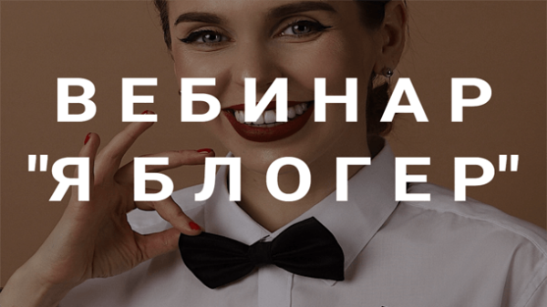 """Read more about the article Вебинар """"Я Блогер"""""""