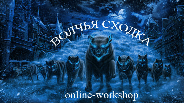 Read more about the article Волчья сходка