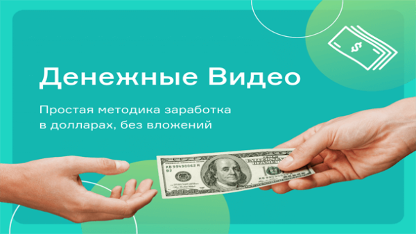 Read more about the article Денежные видео