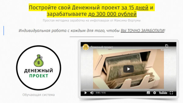 Read more about the article Денежный проект