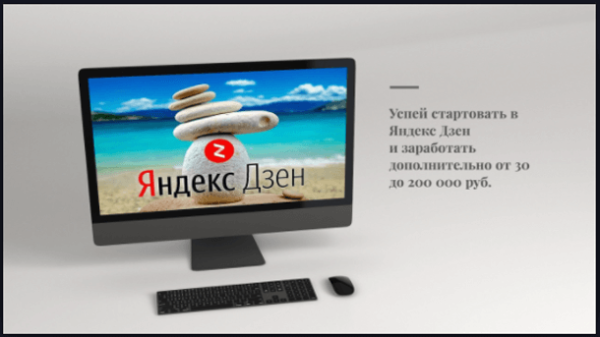 Read more about the article Дзен для вебмастера
