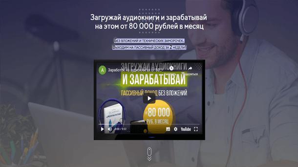 Загружай аудиокниги и зарабатывай на этом от 80 000