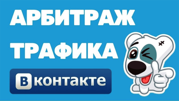 Read more about the article Заработок на арбитраже трафика Вконтакте