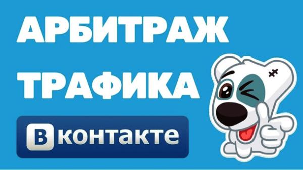 Заработок на арбитраже трафика Вконтакте